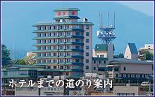 アクセス 〜ホテルまでの道のり案内〜