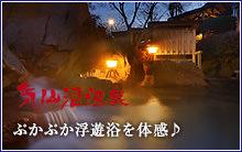 温泉 〜ぷかぷか浮遊浴を体感〜