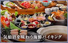 お食事 〜気仙沼を味わう海鮮御膳〜