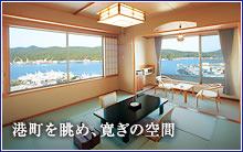 お部屋 〜港町を眺める寛ぎの空間〜