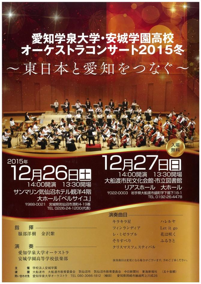 【愛知学泉大学・安城学園高校 オーケストラコンサート2015開催!】