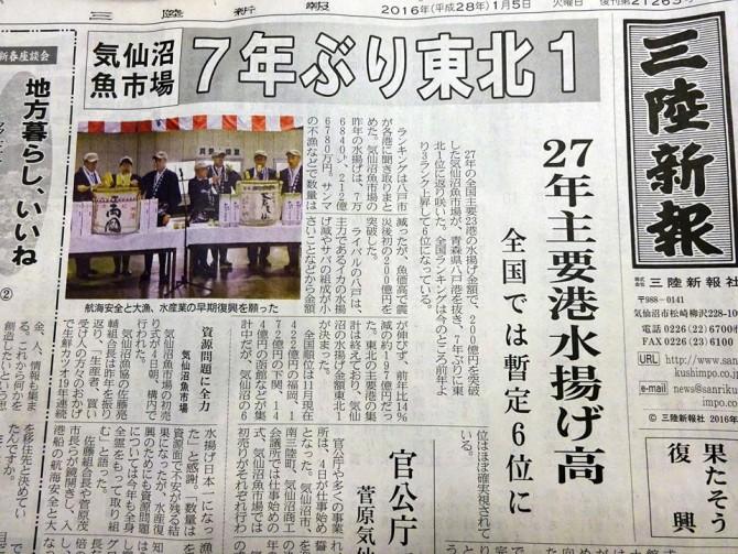 【気仙沼魚市場7年ぶり東北NO.1!!】