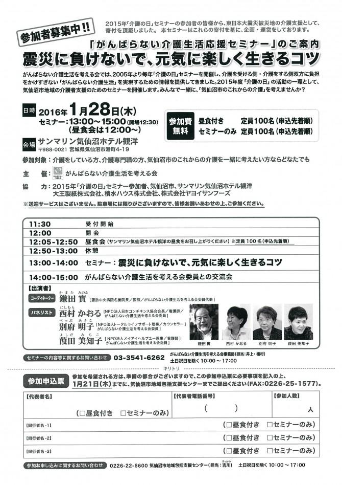 【 セミナーが開催されます!! 】