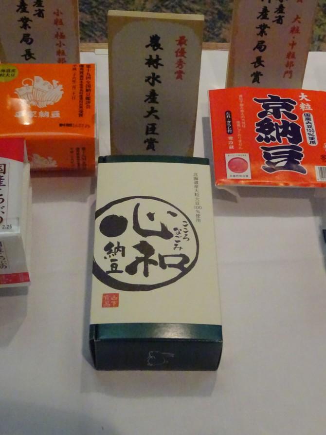 第21回納豆日本一