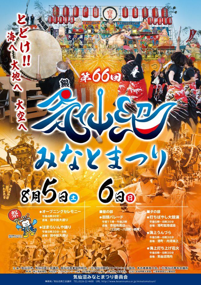 ◆イベント◆ 2017年8月5日(土)・6日(日) 『第66回気仙沼みなとまつり』
