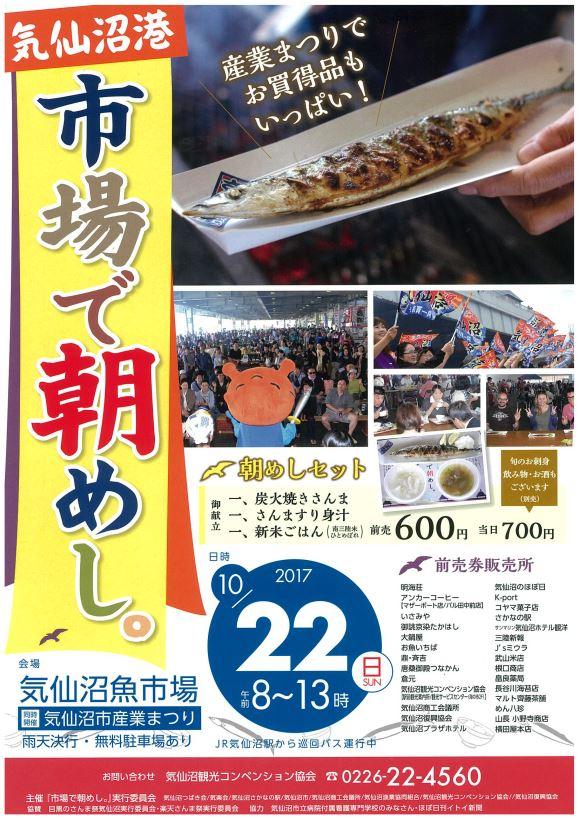 10月22日(日)「気仙沼市産業まつり」&「市場で朝めし」豪華同時開催!