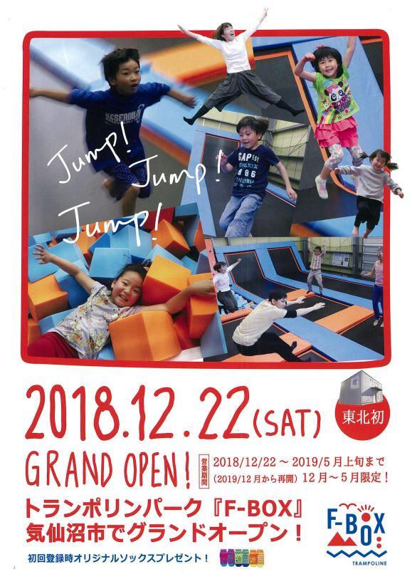 東北初!トランポリンパーク『F-BOX』 グランドオープン!