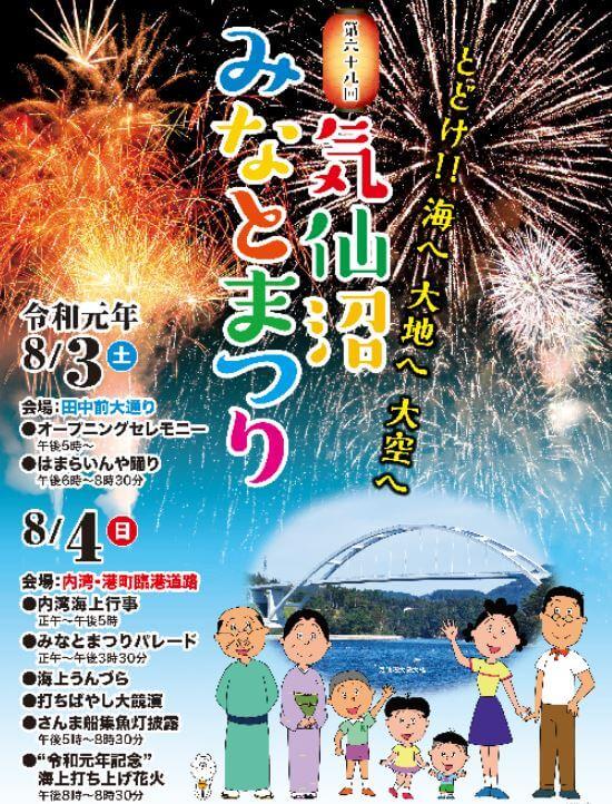 第68回「気仙沼みなとまつり」開催!【8/3(土)~8/4(日)】