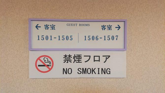 禁煙フロア設置致しました。