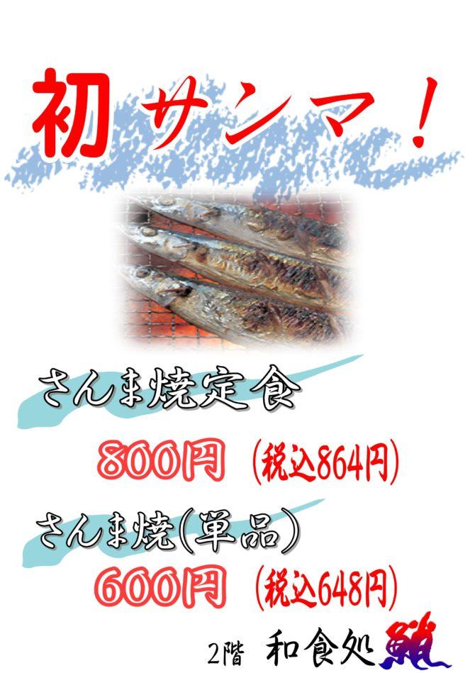 待望のサンマ初水揚げ!!!