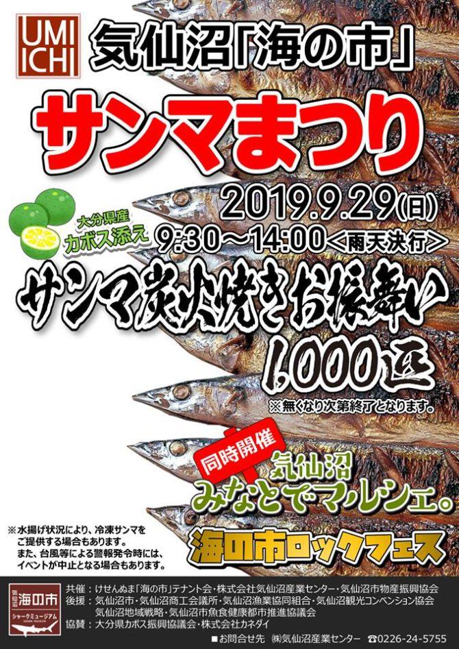 【9/29】気仙沼「海の市」サンマまつり開催!!