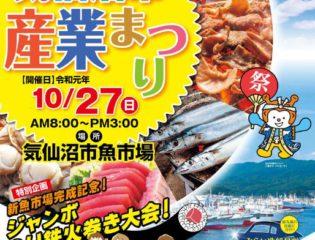 令和元年10月27日(日)【第35回気仙沼産業まつり】開催!
