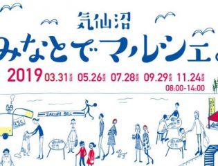【11月24日(日)】気仙沼みなとでマルシェ。開催!