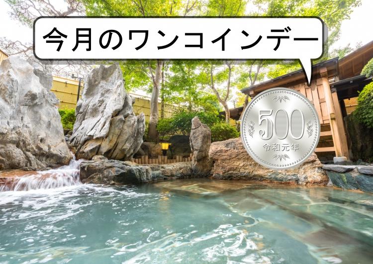 【2020年3月】日帰り入浴ワンコインDAYと休業日のお知らせ